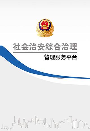 社会治安综合治理管理服务平台